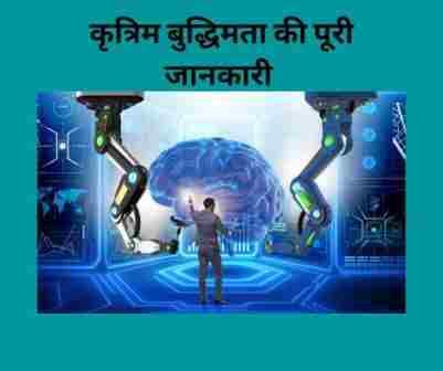 Artificial Intelligence Kya Hai