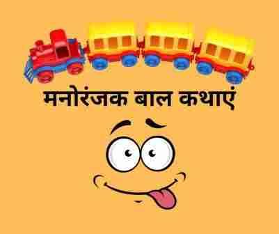 Bal Katha In Hindi With Moral