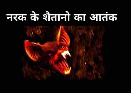 Bhoot Pret Ki Kahani Hindi