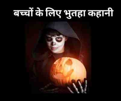 Ghost Stories In Hindi For Kids