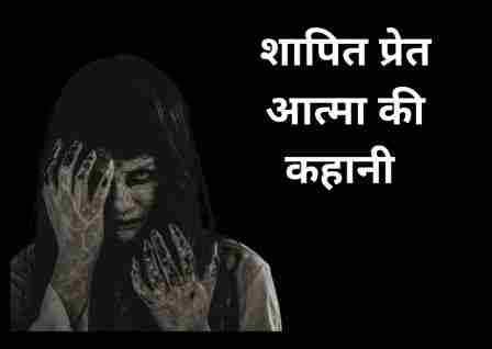 Bhatakti Aatma Ki Kahani