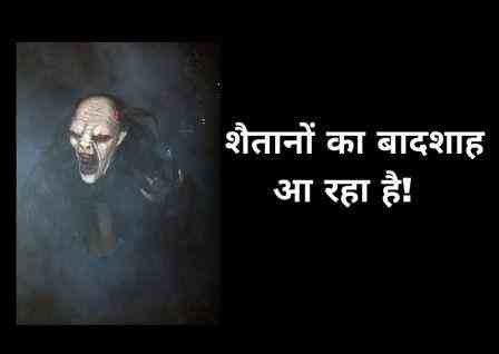 Zombie Story In Hindi