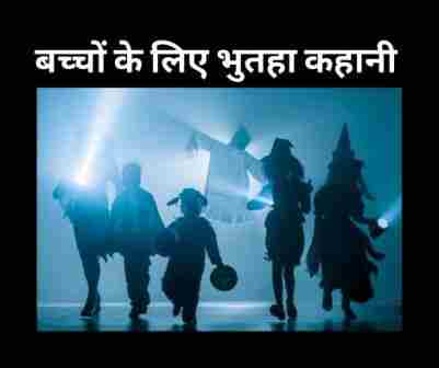 child ghost story in hindi