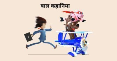 short story in hindi for class 2