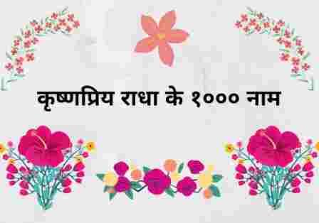 1000 Names Of Radha In Hindi