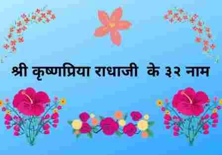 Radha Ji Ke 32 Naam