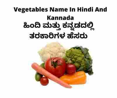 Vegetables Name In Hindi And Kannada