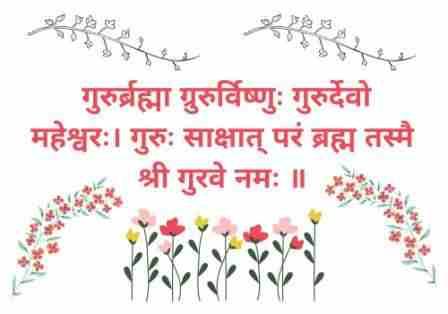Guru Brahma Guru Vishnu Sloka In Hindi