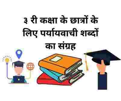 paryayvachi shabd in hindi for class 3